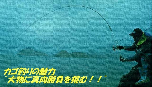 カゴ釣りロッド